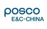 浦项建设(中国)有限公司