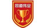 北京同道伟业体育科技有限公司