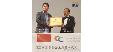 IRO국제 로봇 올림피아드 중국 파이널